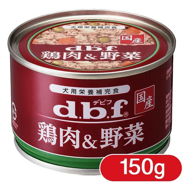 デビフ 鶏肉&野菜 150g 【デビフ(d.b.f・dbf)/...