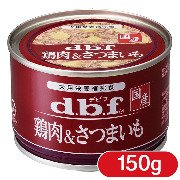 デビフ 鶏肉&さつまいも 150g 【デビフ(d.b.f・d...