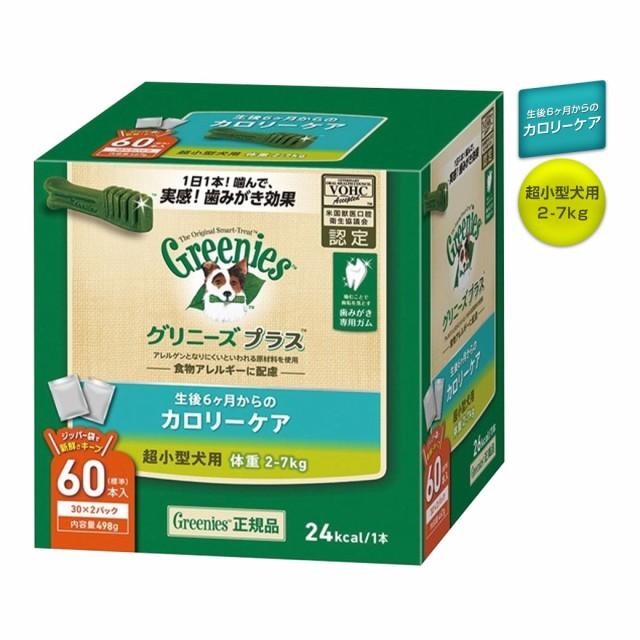 グリニーズ(Greenies) 正規品 グリニーズプラス...