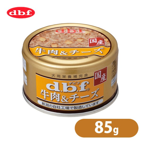 デビフ 牛肉 & チーズ 85g 【デビフ(d.b.f・dbf...