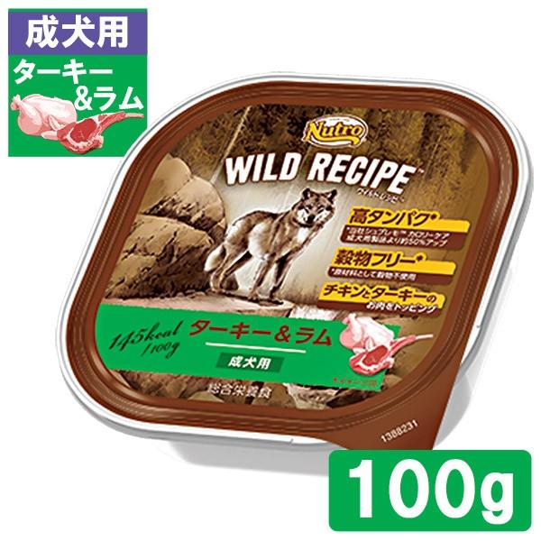 ニュートロ ワイルドレシピ ドッグフード (トレ...