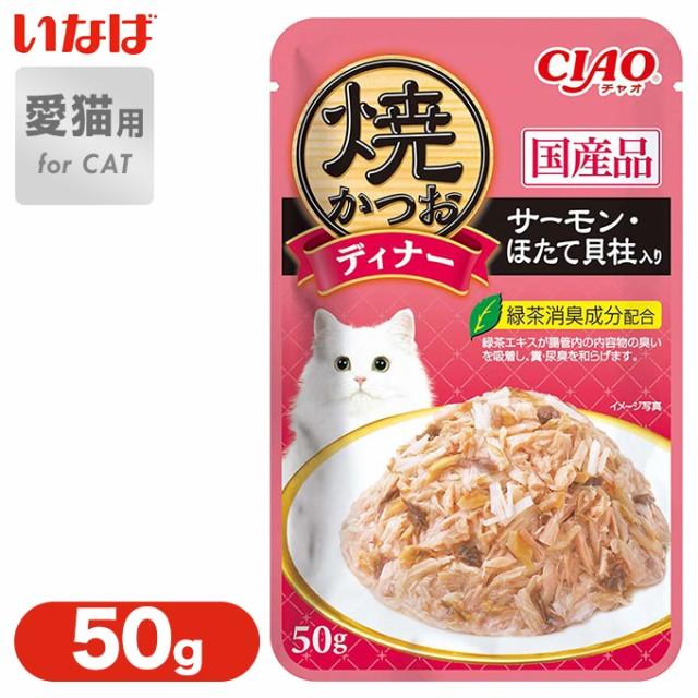 いなば 焼かつお ディナー サーモン 50g ■ 国産 ...