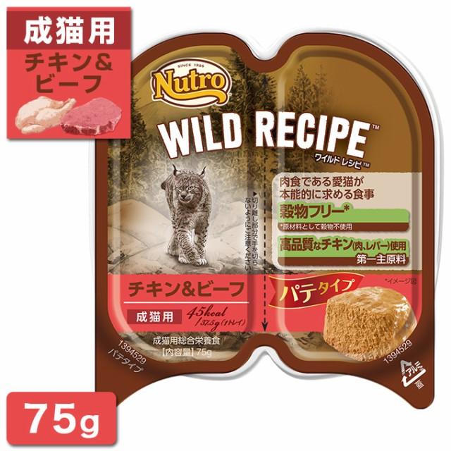 ニュートロ ワイルドレシピ キャットフード 成猫...