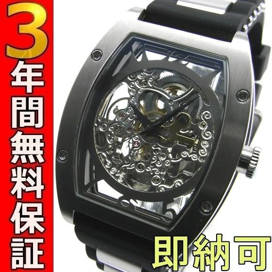 即納可 アルカフトゥーラ 腕時計 スケルトン 978C...