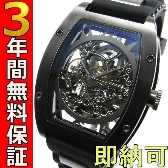 即納可 アルカフトゥーラ 腕時計 スケルトン 978G...