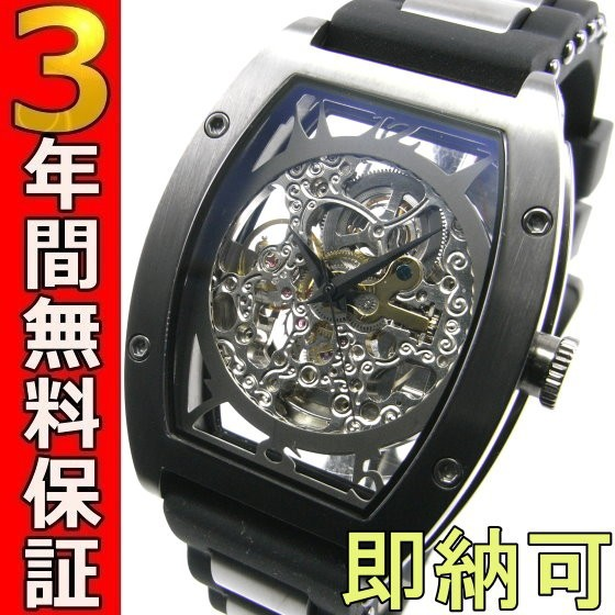 即納可 アルカフトゥーラ 腕時計 スケルトン 978I...