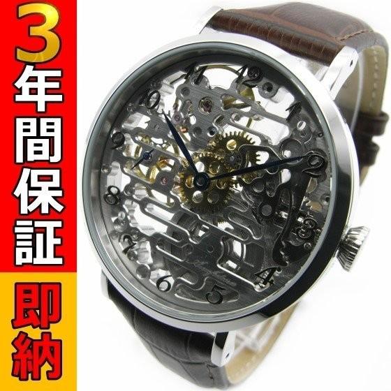 即納可 アルカフトゥーラ 腕時計 スケルトン 8322...