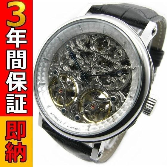 即納可 アルカフトゥーラ 腕時計 スケルトン P091...