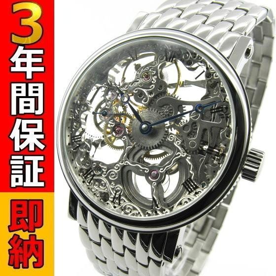 即納可 アルカフトゥーラ 腕時計 スケルトン P011...