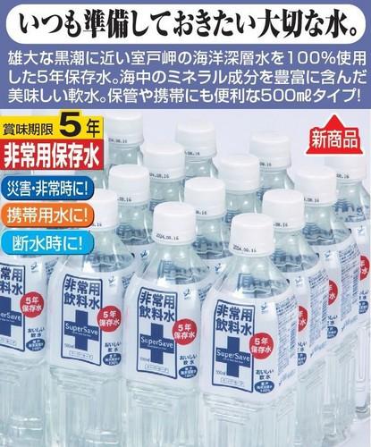 【防災 災害 非常用保存水】5年保存海洋深層水 ス...