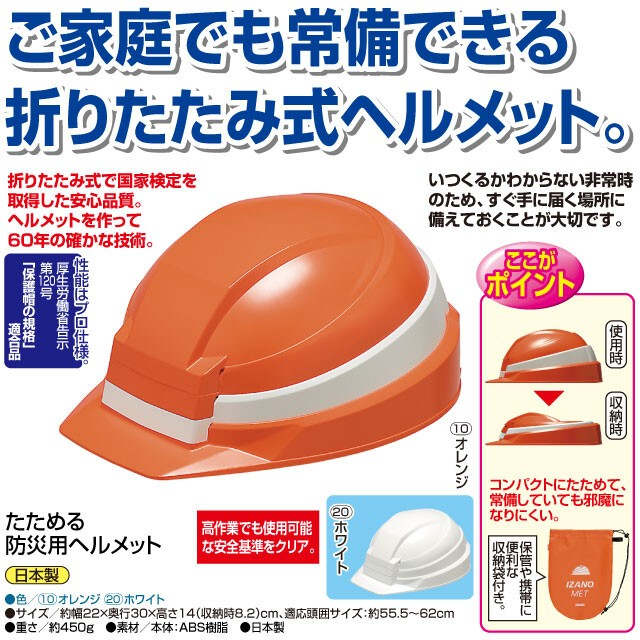 【災害 防災 避難】たためる防災用ヘルメット 国...