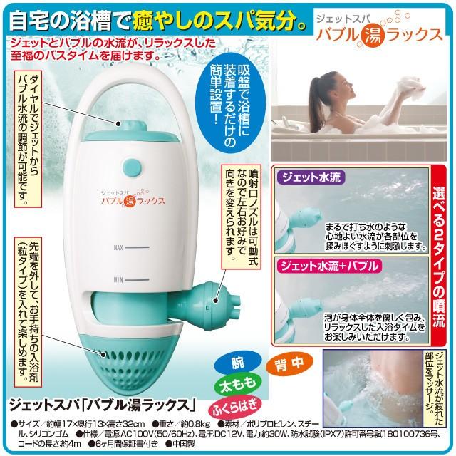 【生活家電】ジェットスパ バブル湯ラックス 入浴...