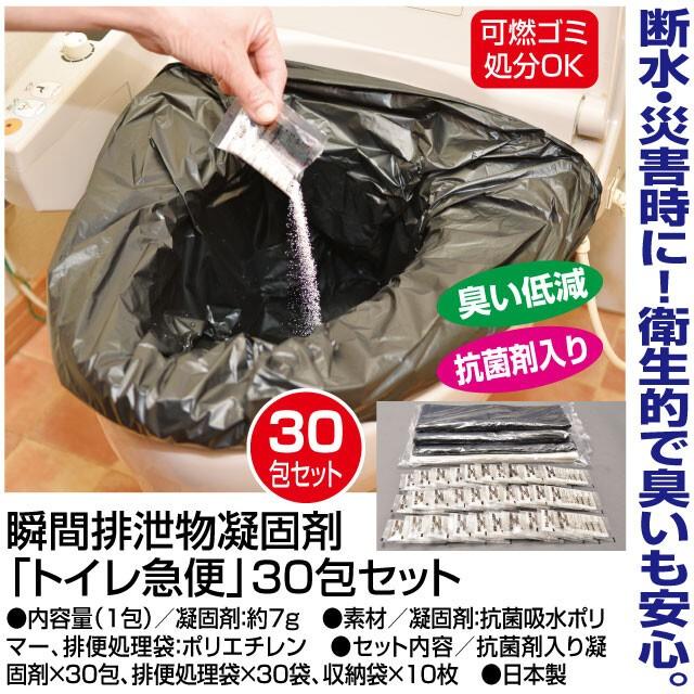 【災害 衛生用品】日本製 瞬間排泄物凝固剤 トイ...