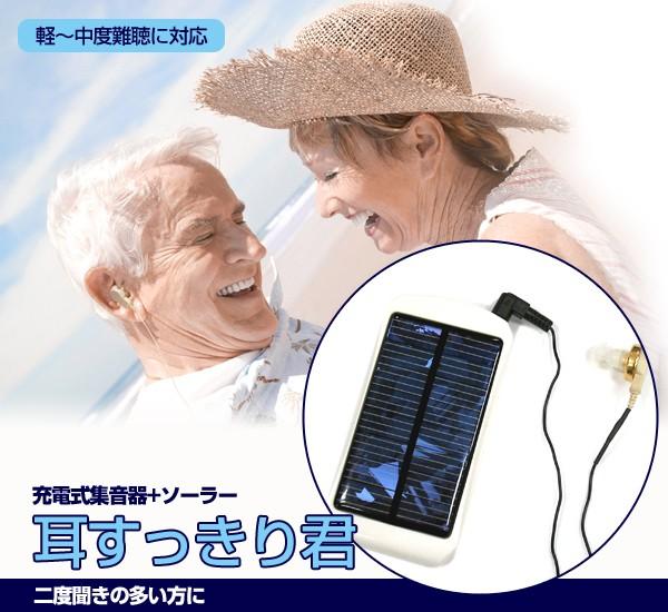 【集音器 介護用品】耳すっきり君 軽〜中度難聴用...