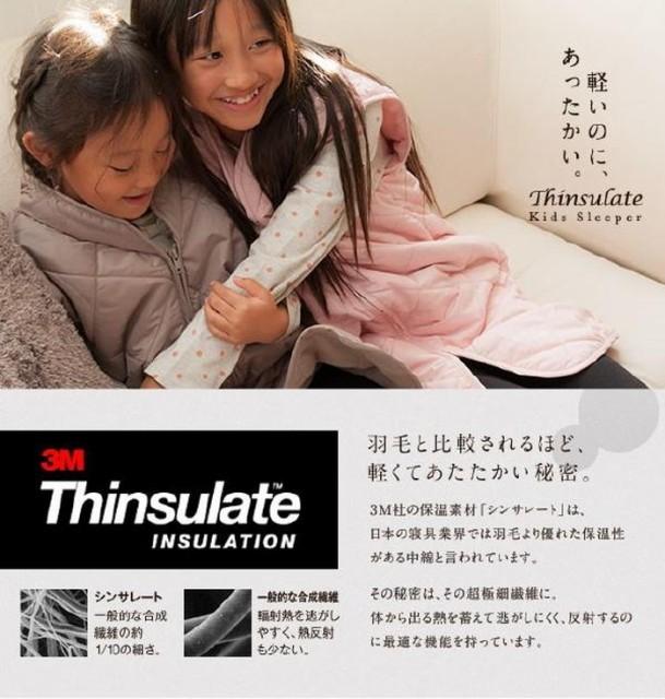 シンサレート TM・ キッズ スリーパー Quilico キ...