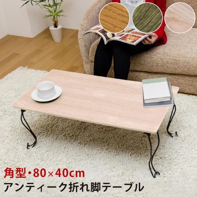 センターテーブル アンティーク 折れ脚テーブル ...
