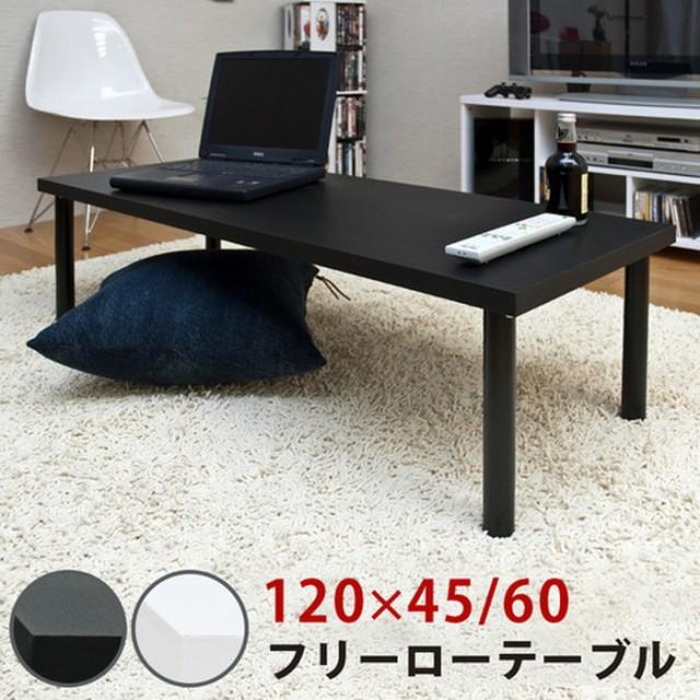 フリー ローテーブル 120cm幅 奥行き60cm sk-tz12...