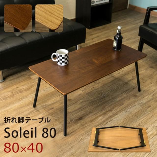 折れ脚 テーブル Soleil80 OAK WAL sk-utk04  /NP...