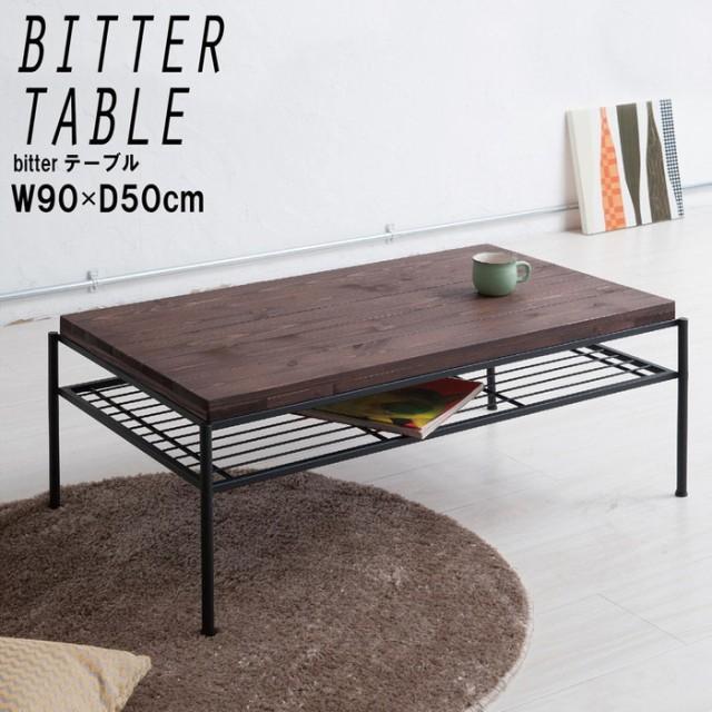 センターテーブル bitter 幅90cm na-btr-01br  /N...