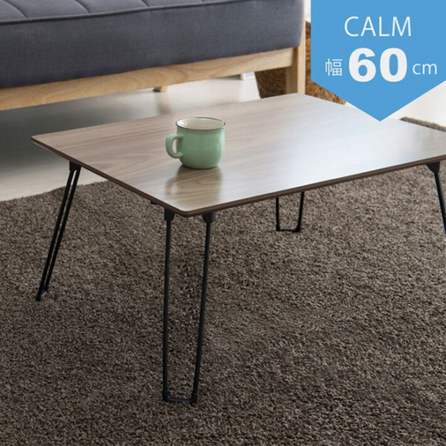 センターテーブル 幅60cm カームテーブル 机木製 ...