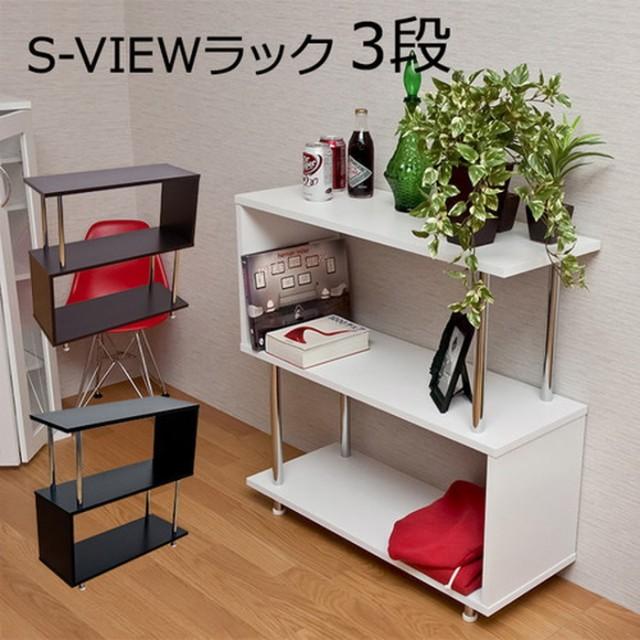 ディスプレイ S-VIEW ラック 3段 S字ボディ sk-fb...