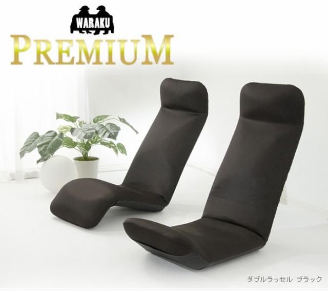 WARAKU 和楽プレミアム 日本製座椅子 スリム ハイ...