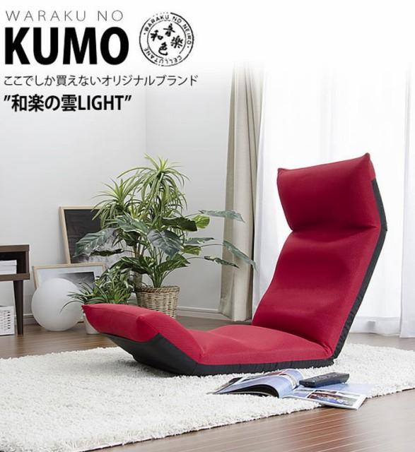 和楽の雲LIGHT 日本製座椅子 リクライニング付き...
