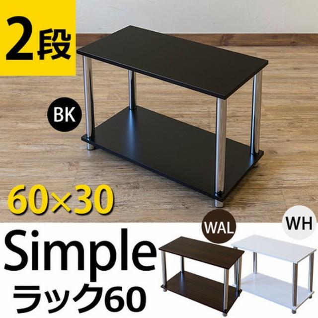 Simpleラック60・2段  ウォールナット ホワイト s...
