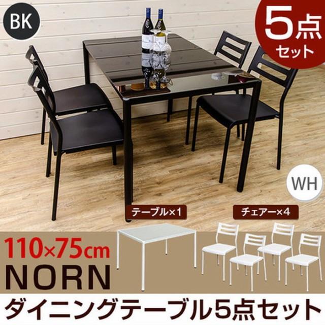 ダイニングテーブル 5点セット (テーブル+チェア...