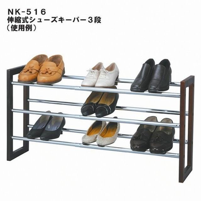 【即納】伸縮式 シューズラック 3段 na-nk-516  /...