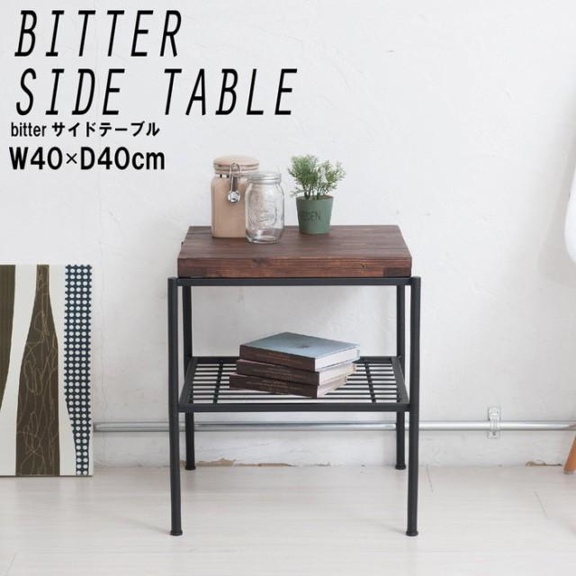 サイドテーブル bitter  幅40cm  na-btr-03br  /N...