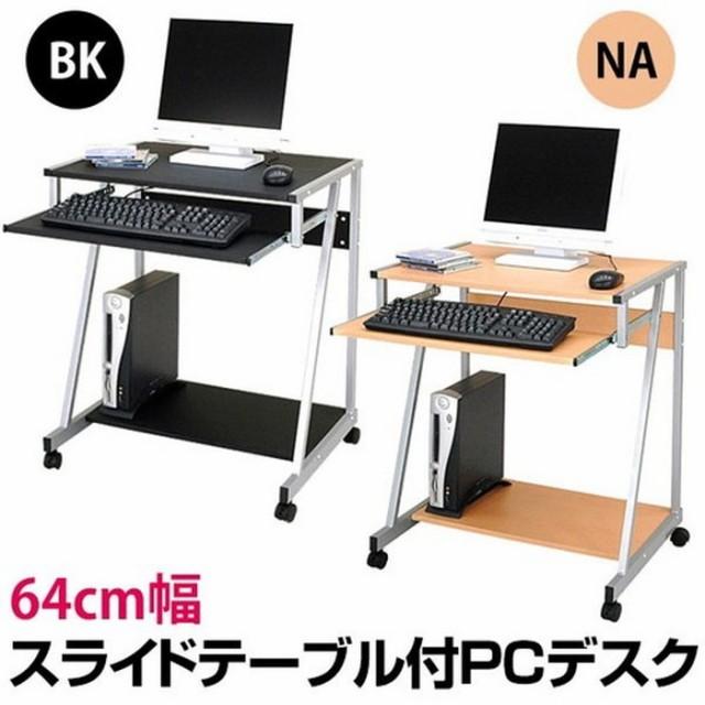 パソコンデスク PCデスク キャスター付 sk-ct2626...