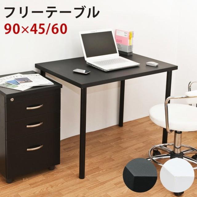 フリーテーブル 90cm幅 奥行き45cm デスク sk-ty9...