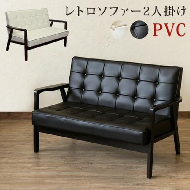 レトロソファー PVC 二人掛け sk-axp114  /NP 後...
