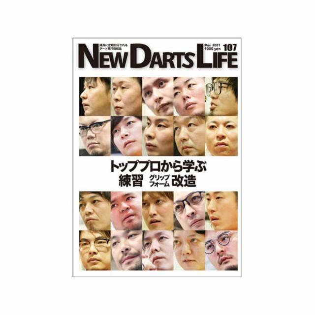 NEW DARTS LIFE Vol.107