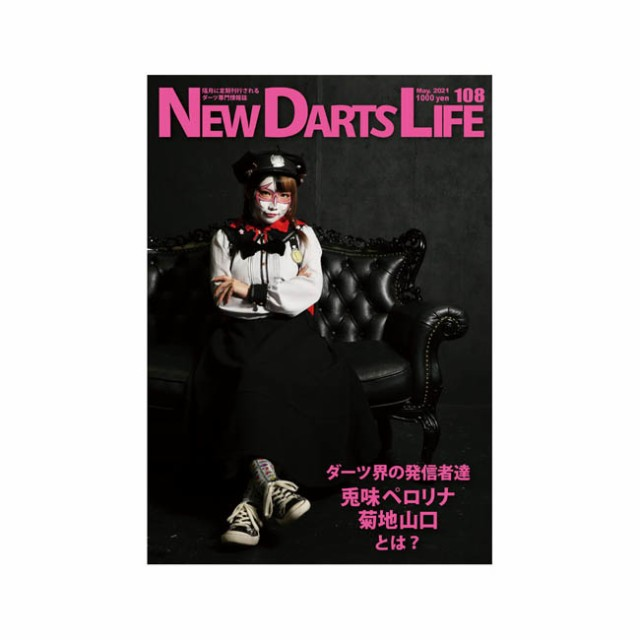 【予約商品 2021年5月29日発売予定】NEW DARTS LI...