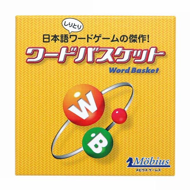 ボードゲーム ワードバスケット (ボードゲーム カードゲーム)