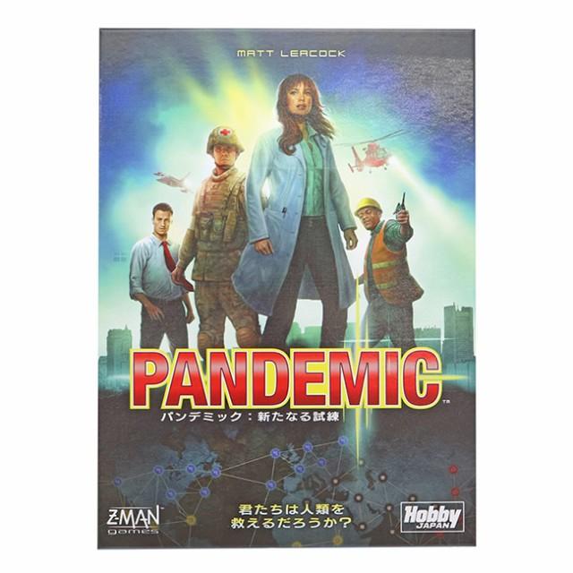 ボードゲーム パンデミック 新たなる試練 Pandemic 日本語版 (ボードゲーム カードゲーム)
