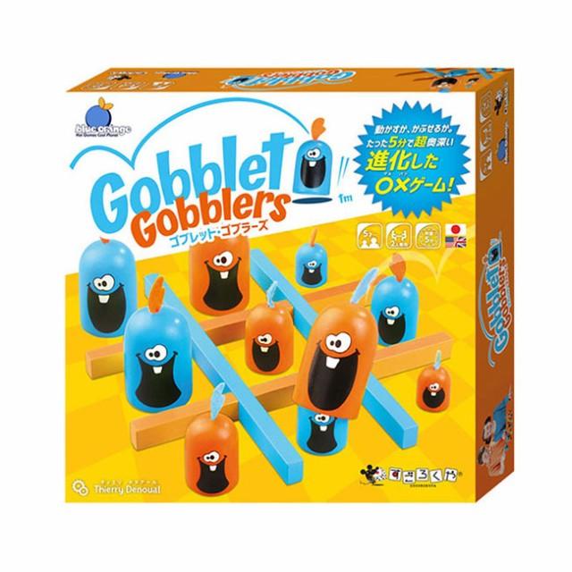ゴブレットゴブラーズ Gobblet Gobblers 日本語版...