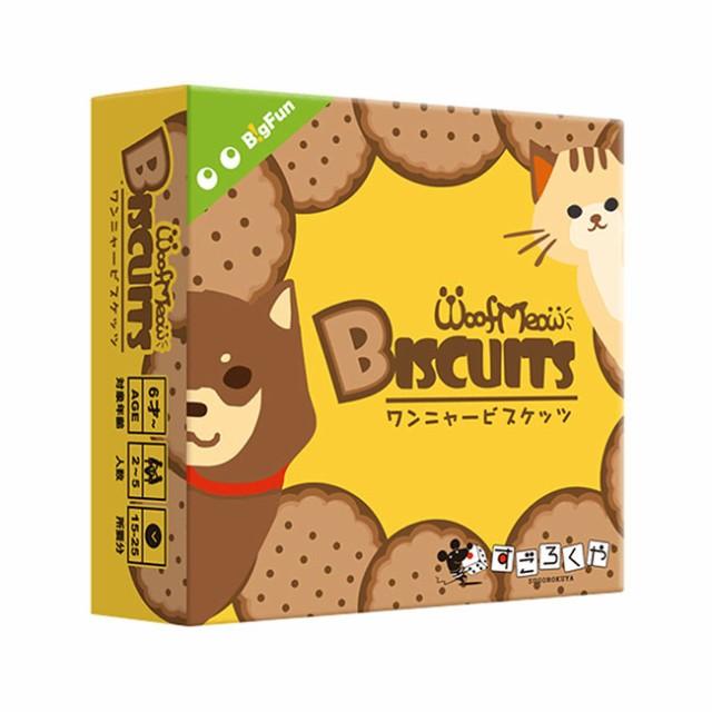 ワンニャービスケッツ WoofMeow Biscuits