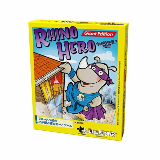 キャプテン・リノ 巨大版 新版 Rhino Hero Giant ...