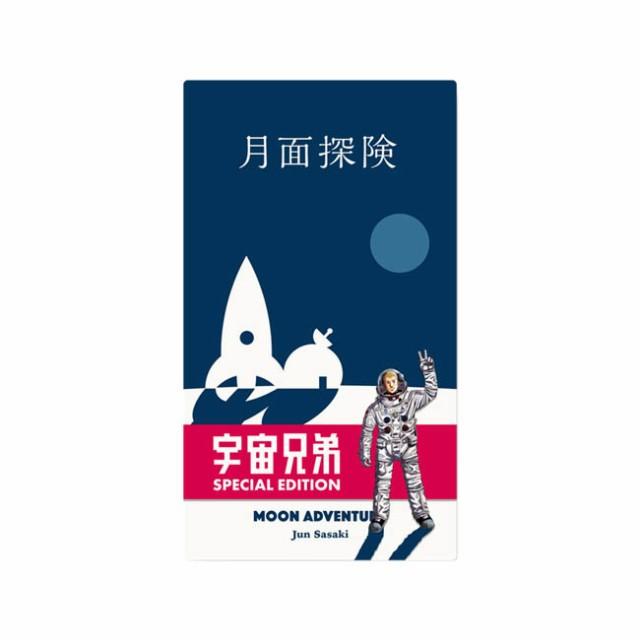 月面探険 宇宙兄弟スペシャルエディション  MOON ...