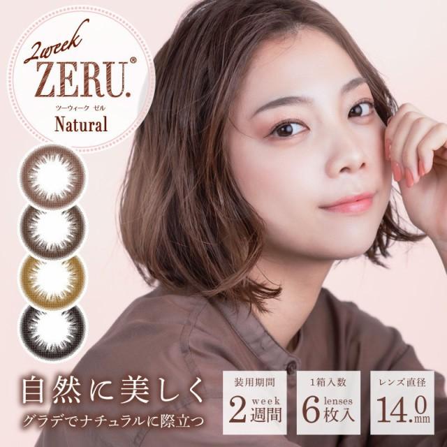 カラコン 2ウィーク ゼル 2week ZERU. 1箱6枚入り...