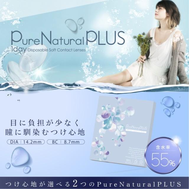 ピュアナチュラルプラス55 Pure Natural PLUS55 1day UV MOIST IN 1箱30枚入り 高含水55% 1日使い捨てコンタクトレンズ 1日終日装用タイ