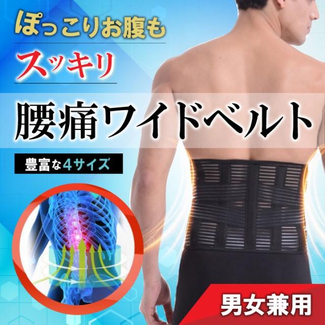 腰痛 ベルト コルセット ダイエット 腰用サポータ...