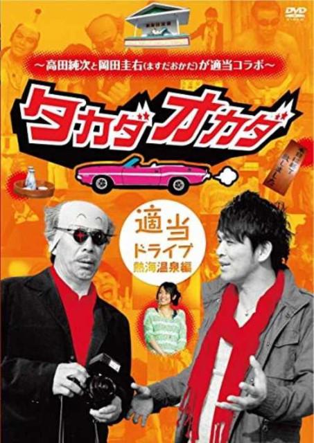 【中古DVD】高田純次と岡田圭右(ますだおかだ)が...