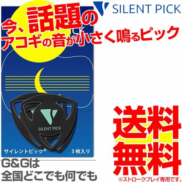 【3枚セットパック】驚異の弱音効果! サイレン...