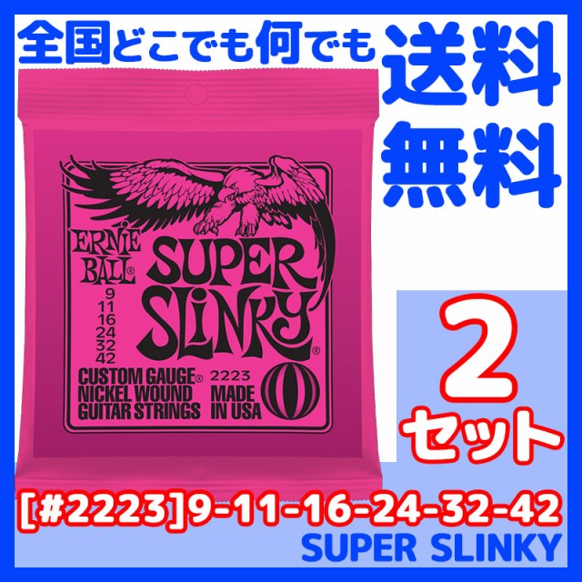 ERNIE BALL(アーニーボール) #2223×2セット SUPE...