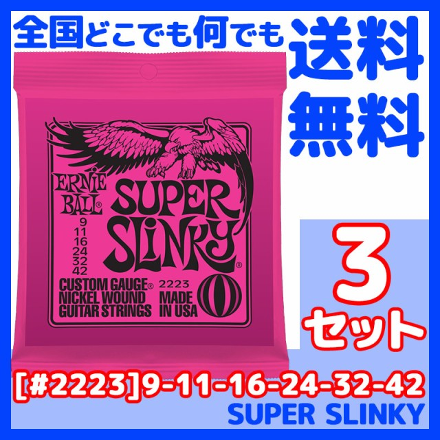 ERNIE BALL(アーニーボール) #2223×3セット SUPE...