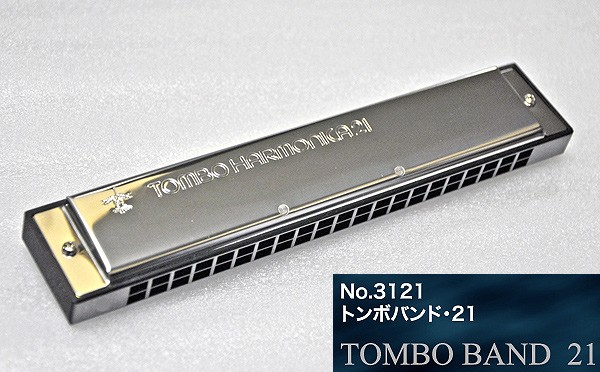 TOMBO(トンボ)「Tombo Band 21 3121 Key=C(シ...